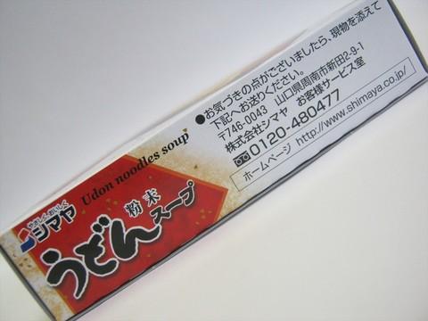 2014-12-23_Udon_noodles_07.JPG