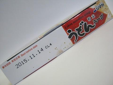 2014-12-23_Udon_noodles_09.JPG