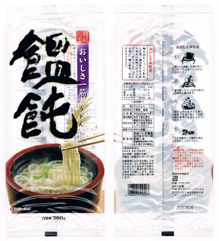 2014-12-23_Udon_noodles_34.jpg
