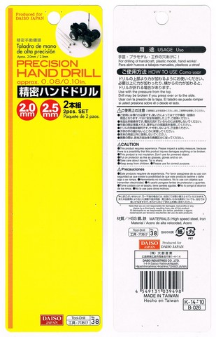 2014-12-25_Hand_Drill_36.jpg