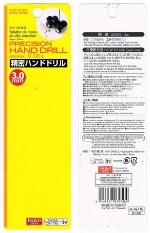 2014-12-25_Hand_Drill_47.jpg