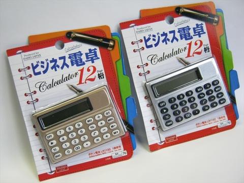 2014-12-30_Calculator_01.JPG