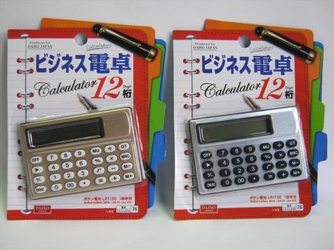 2014-12-30_Calculator_02.JPG
