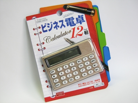 2014-12-30_Calculator_04.JPG