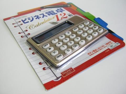 2014-12-30_Calculator_06.JPG