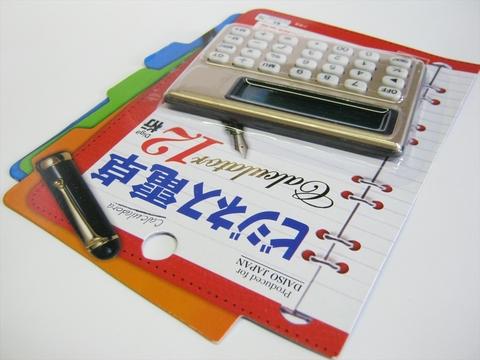 2014-12-30_Calculator_07.JPG