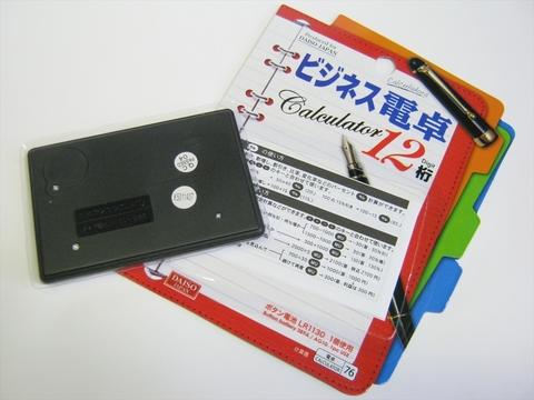 2014-12-30_Calculator_08.JPG