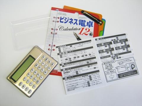 2014-12-30_Calculator_09.JPG