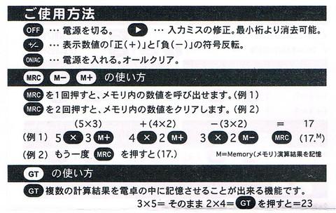 2014-12-30_Calculator_18.jpg