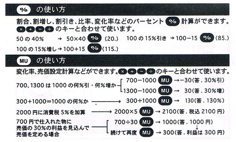 2014-12-30_Calculator_19.jpg