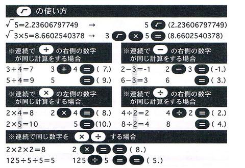 2014-12-30_Calculator_20.jpg