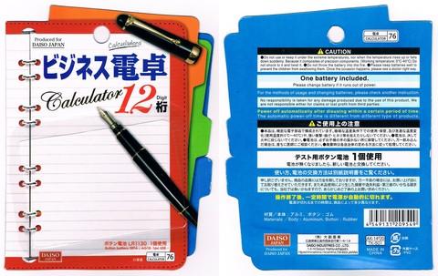 2014-12-30_Calculator_45.jpg