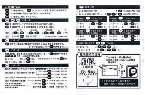 2014-12-30_Calculator_46.jpg