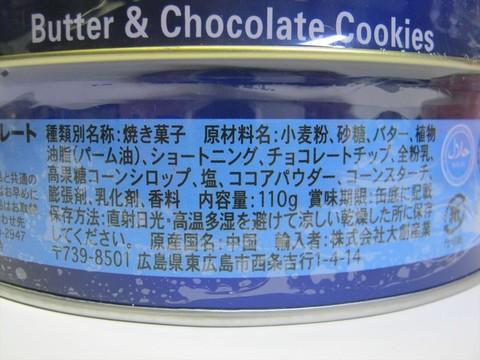 2015-01-04_Cookies_Candy_06.JPG