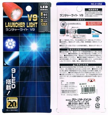 2015-01-07_Launcher_V9_67.jpg