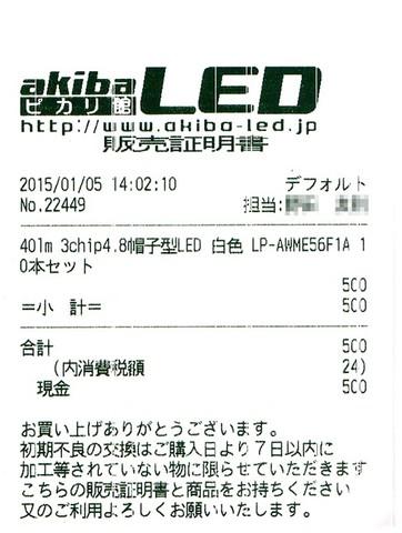 2015-01-09_Akiba_Shopping_13.jpg