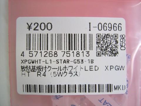 2015-01-09_Akiba_Shopping_16.JPG