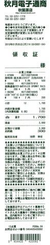 2015-01-09_Akiba_Shopping_48.jpg