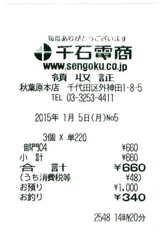 2015-01-09_Akiba_Shopping_70.jpg