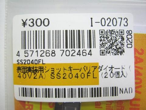 2015-01-10_Akiba_Shopping_27.JPG