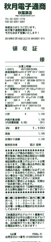 2015-01-10_Akiba_Shopping_55.jpg