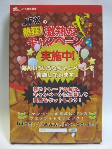 2015-02-18_JFX_Happy_Arare_06.JPG