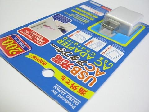 2015-02-18_USB_AC_Adapter_05.JPG