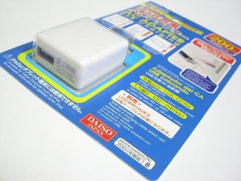 2015-02-18_USB_AC_Adapter_06.JPG