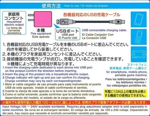 2015-02-18_USB_AC_Adapter_18.jpg
