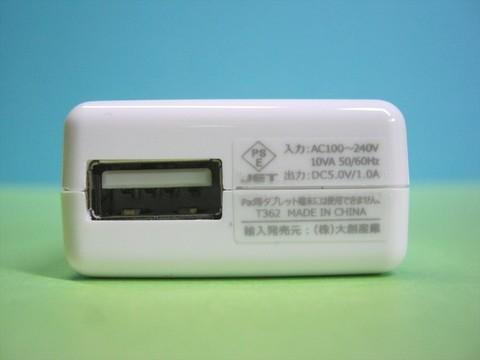 2015-02-18_USB_AC_Adapter_26.JPG