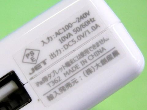2015-02-18_USB_AC_Adapter_32.JPG