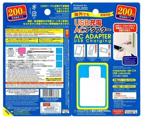 2015-02-18_USB_AC_Adapter_43.jpg