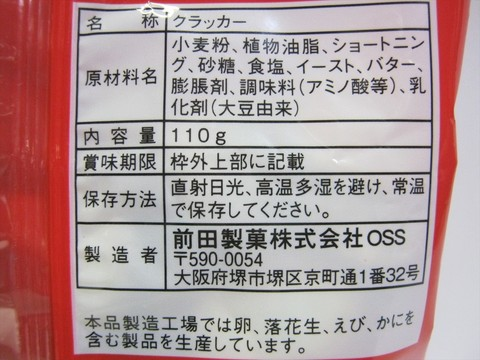 2015-02-19_Maeda_Cracker_05.JPG