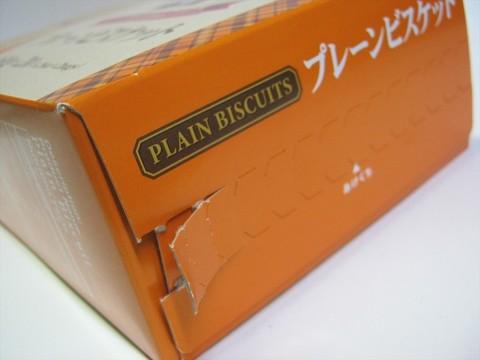 2015-02-19_Plain_Biscuits_11.JPG