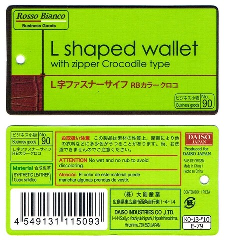 2015-02-20_L_Shaped_Wallet_21.jpg
