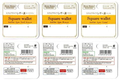2015-02-20_Square_Wallet_46.jpg