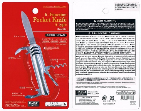 2015-02-27_Pocket_Knife_53.jpg