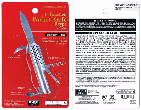 2015-02-27_Pocket_Knife_54.jpg