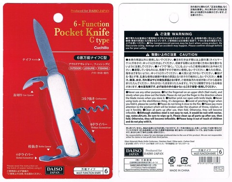 2015-02-27_Pocket_Knife_55.jpg
