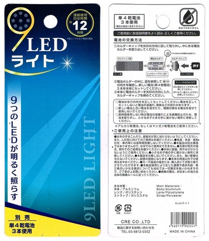 2015-03-02_9LED_Light_42.jpg