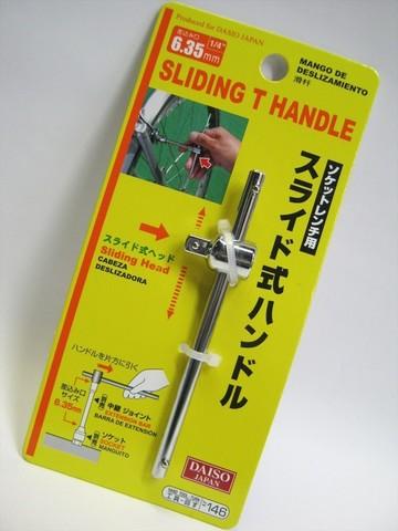 2015-03-06_Handle_Socket_04.JPG