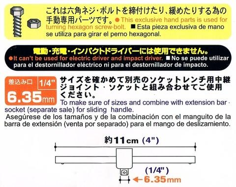 2015-03-06_Handle_Socket_09.jpg
