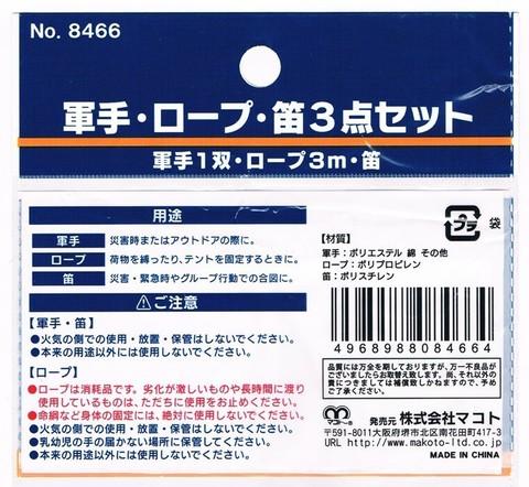 2015-03-08_Emergency_supplies_30.jpg