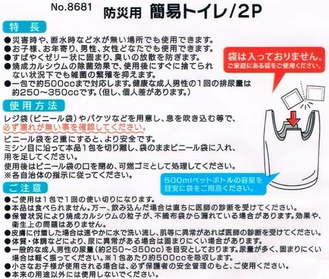 2015-03-08_Emergency_supplies_47.jpg