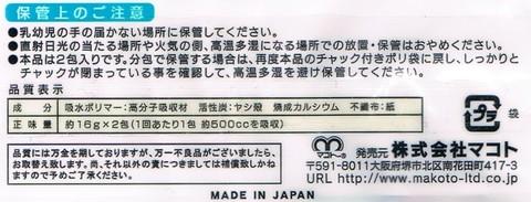 2015-03-08_Emergency_supplies_48.jpg