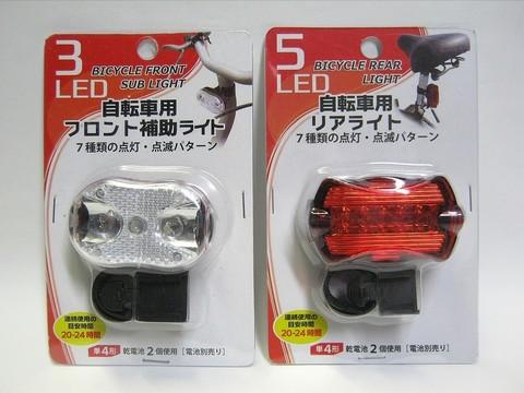 2015-03-11_Bicycle_Light_02.JPG