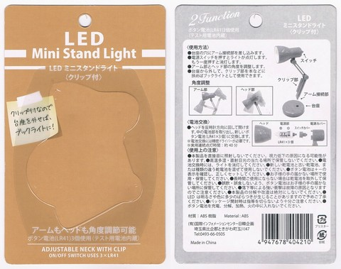 2015-03-14_LED_Mini_Stand_Light_78.jpg