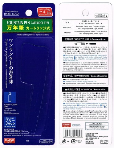 2015-03-15_Fountain_Pen_37.jpg