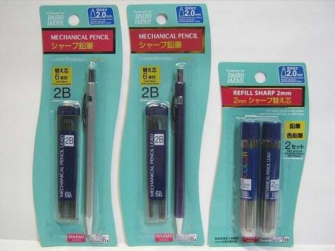 2015-03-15_Mechanical_Pencil_02.JPG