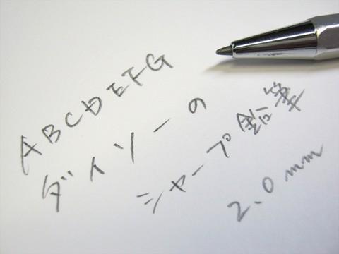 2015-03-15_Mechanical_Pencil_32.JPG